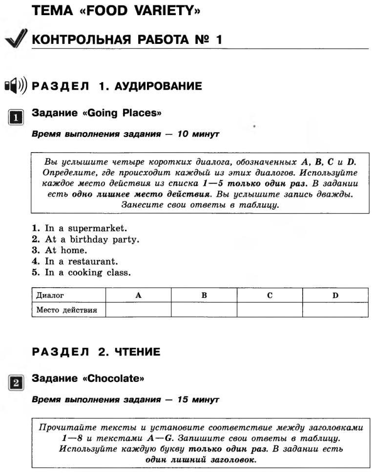 Методичка по математике школа2100 решенные задачи 3 класс