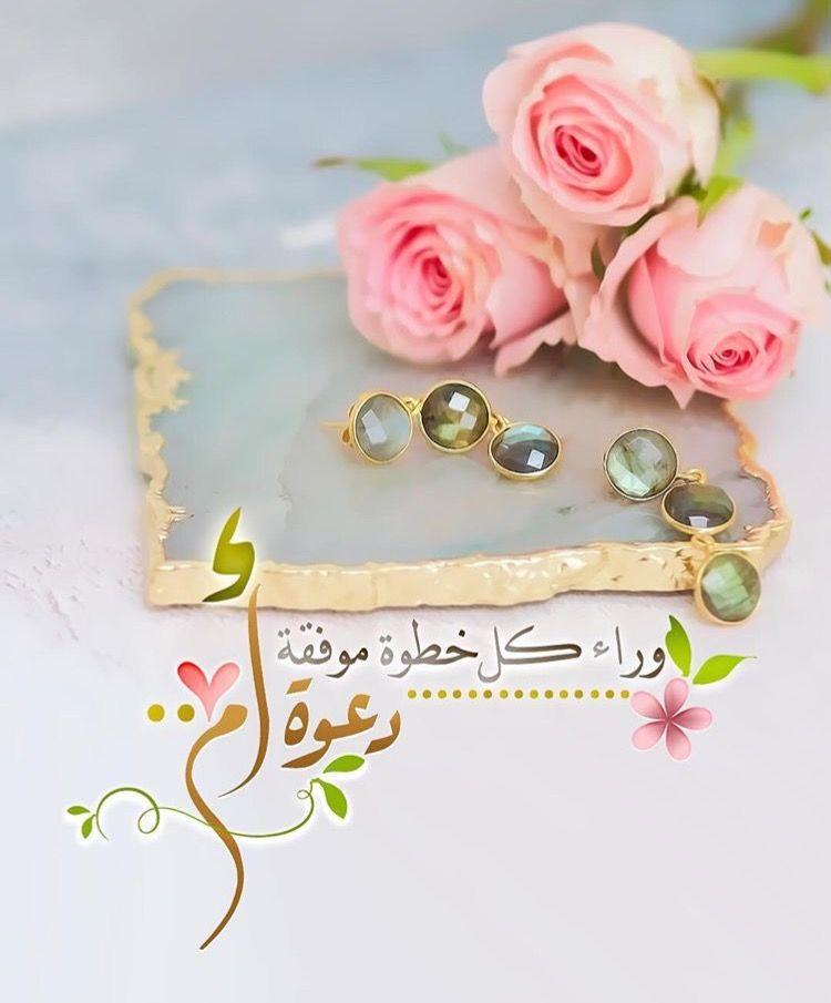 كل عام وانتي بخير ياغالية Arabic Calligraphy Design Islamic Pictures Happy Mothers
