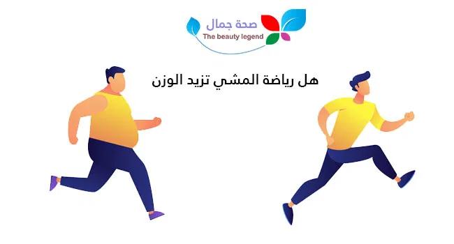 هل رياضة المشي تزيد الوزن و ماهو الفرق بين المشي السريع و البطيء Sehajmal Beauty Donald Home Decor Decals