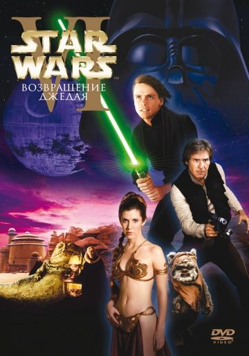 Звёздные войны: Эпизод 6 – Возвращение Джедая (Star Wars ...