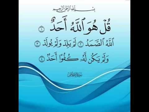 قرآن صوت وصورة سورة اﻹخﻻص المعيقلي Youtube Holy Quran Quran Youtube