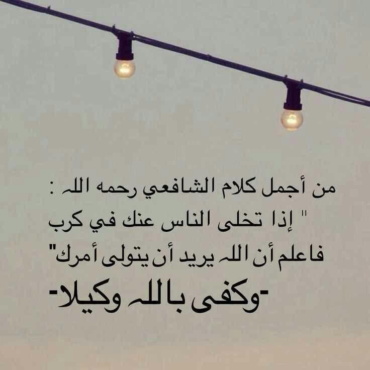 كفى بالله وكيلا Islam Facts Islamic Phrases Illustration Quotes
