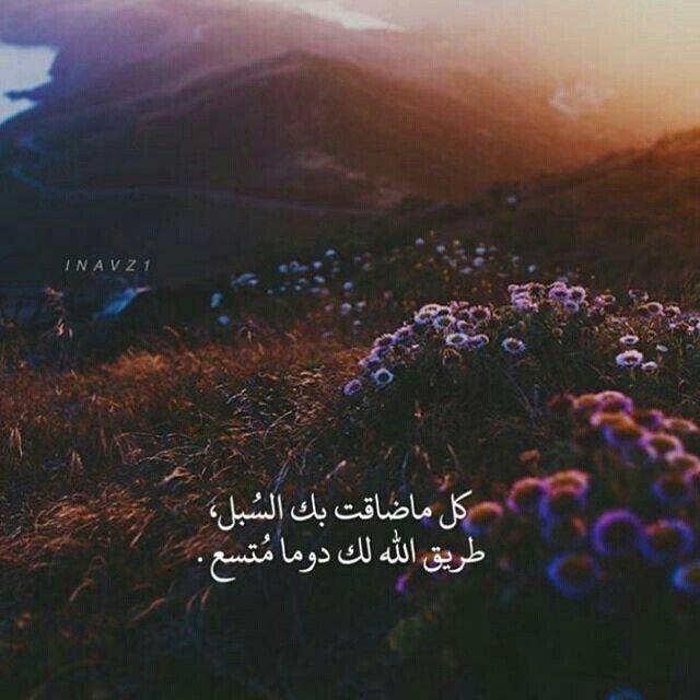 طريق الله دوما متسع Beliefs Teachings Ramadan