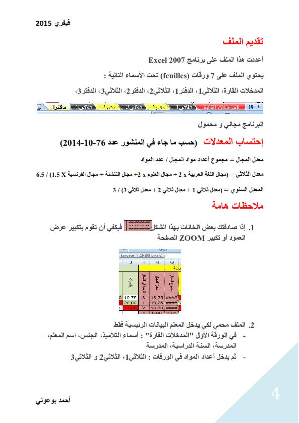 التربوية التونسية دفتر الأعداد الآلي للمعلمين للسنة الخامسة ابتدائي دليل الإستخدام و بقية المستويات Excel Jul