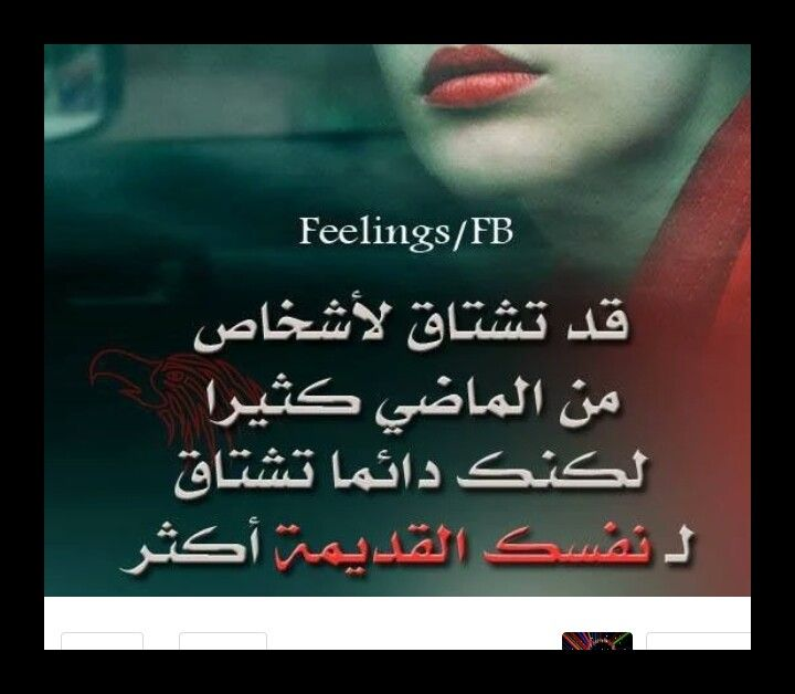 اشتقت لنفسي م Arabic Words Words Feelings