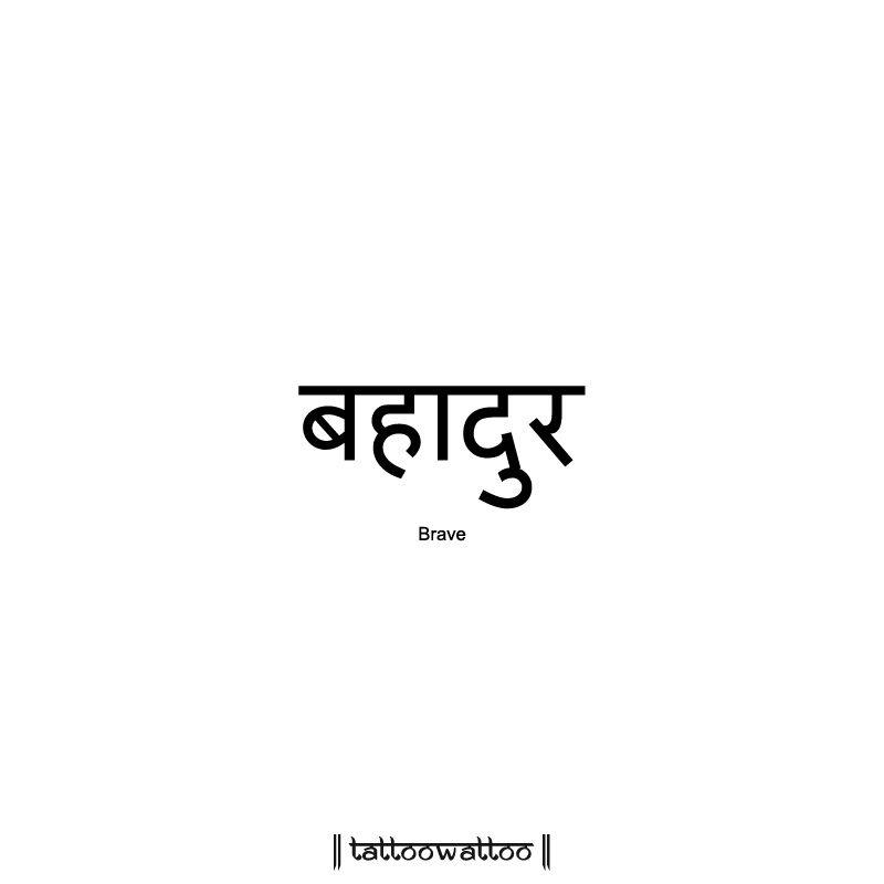 Brave (Hindi Language) #tattoowattoo #brave #hindi #tattoo ...