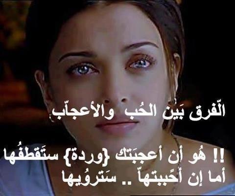 صور حزينه عن الفراق حب Short Quotes Love Arabic Quotes Words