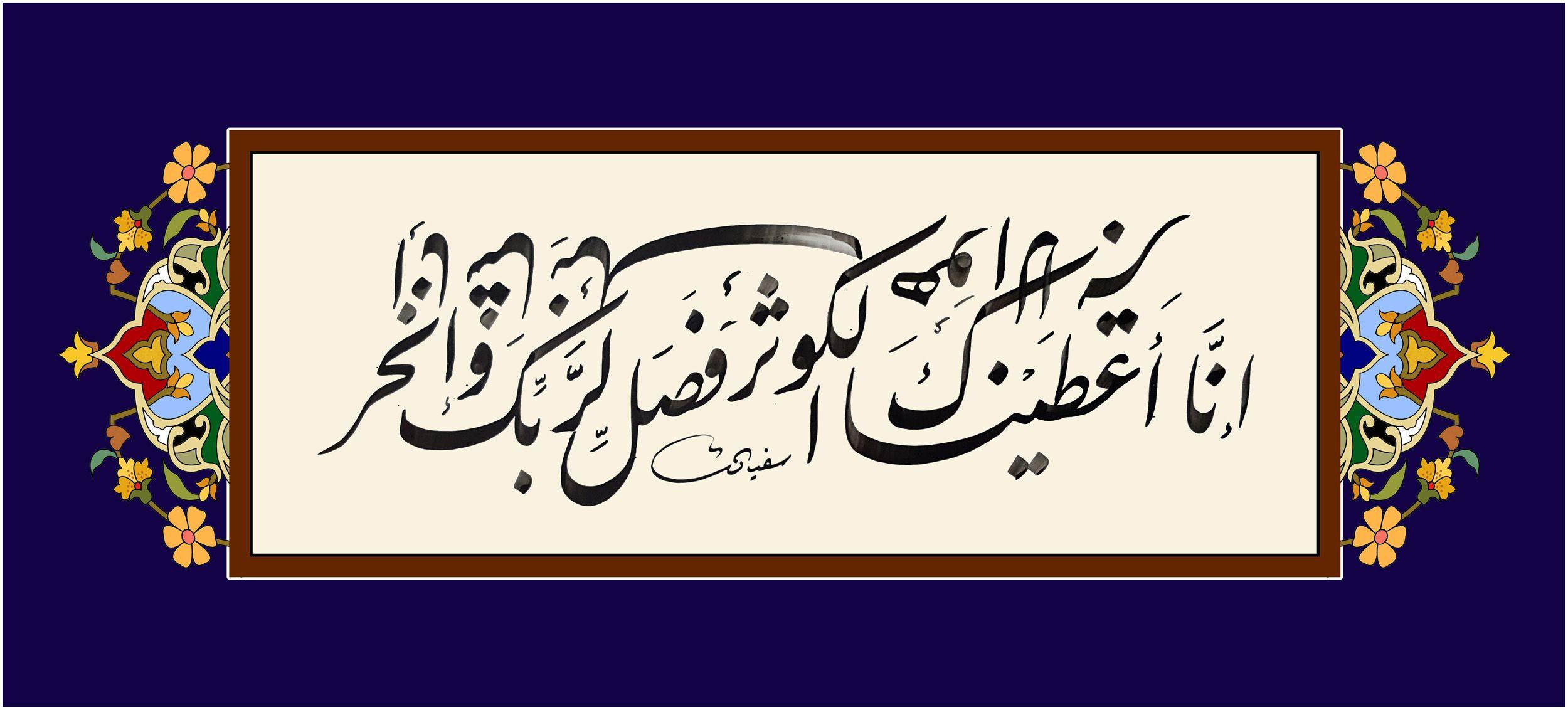 سفيان العاني انا اعطيناك الكوثر Mirror Selfie Quran Calligraphy