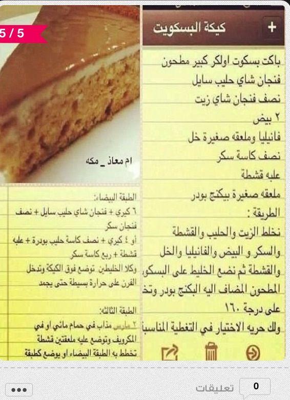 كيكة البسكويت Food Receipes Arabic Food Sweets Recipes