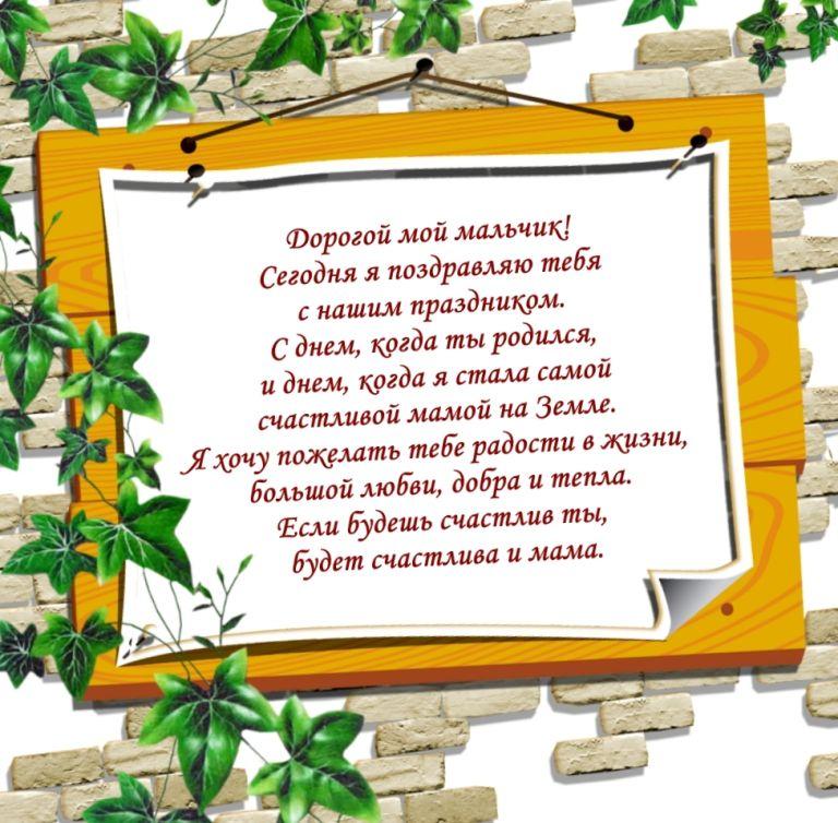 Pozdravleniya Syna S Dnem Rozhdeniya Citaty Syna Vdohnovlyayushie