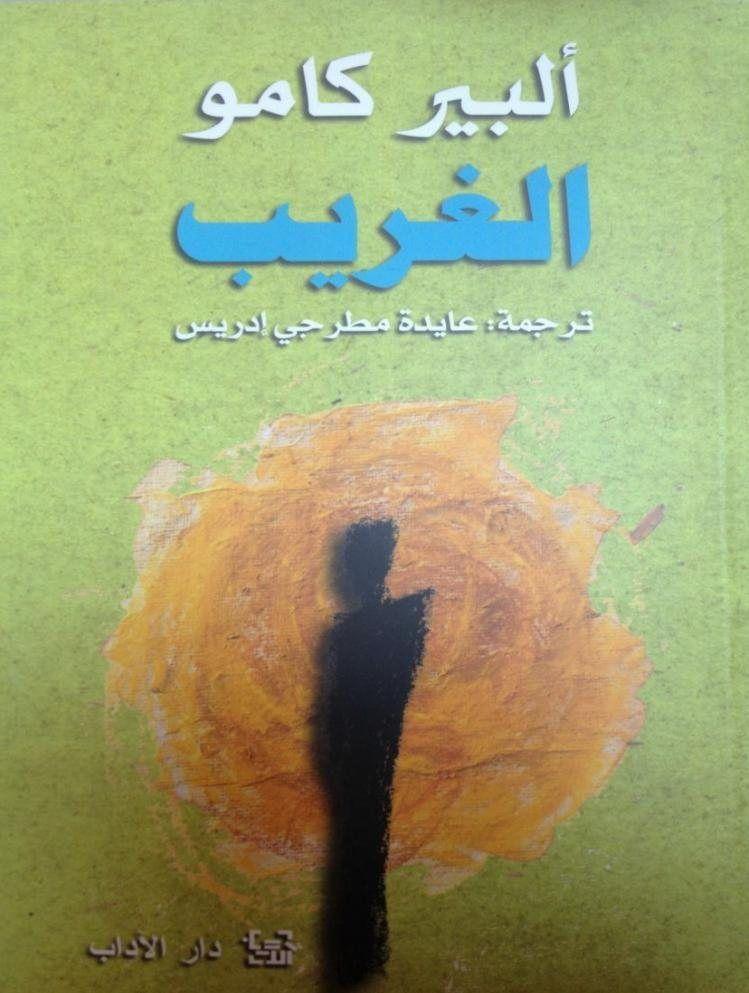 كتاب الغريب Arabic Books Books Book Club