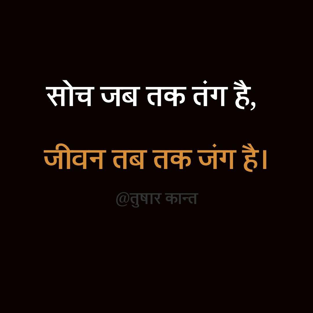 Hindi Suvichar #hindi