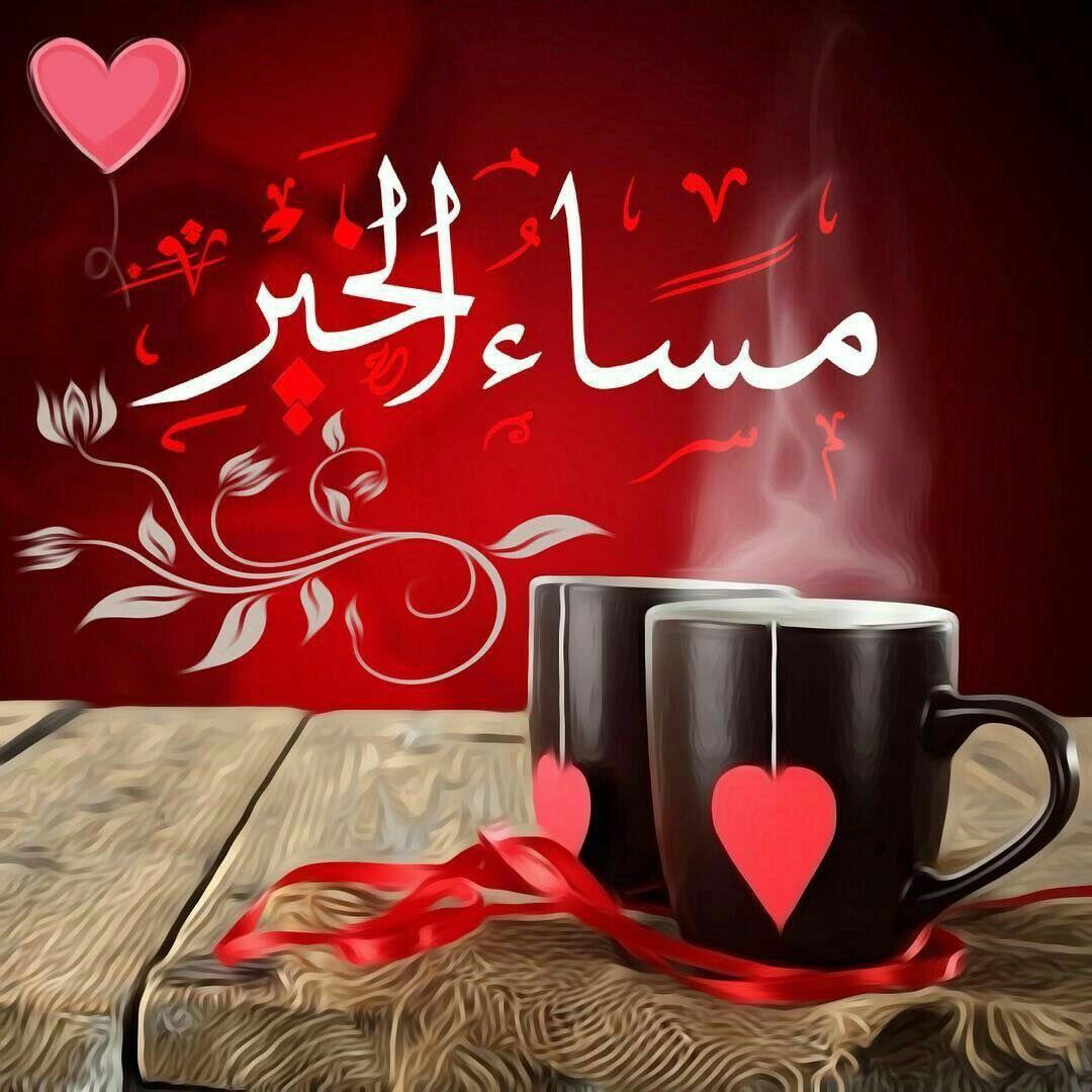 Pin By Raed Alahmad On خلفيات المساء Evening Greetings Good Evening Christmas Candles