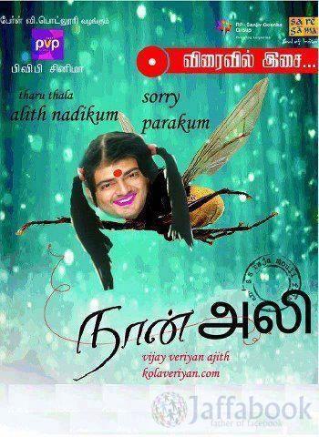 ajith funny videos download in tamil
