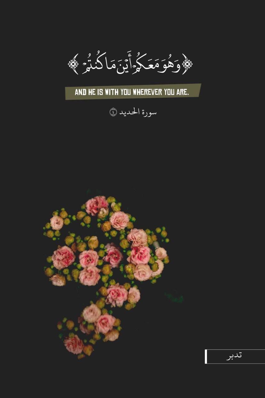 وهذه المعية معية العلم والإطلاع من تفسير الإمام السعدي رحمه الله Islamic Quotes Wallpaper Quran Quotes Verses Islamic Quotes