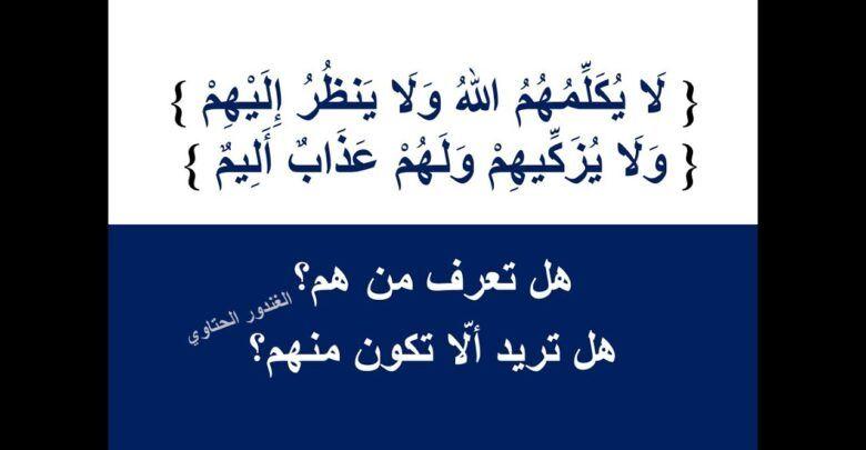 ثلاث لا ينظر الله اليهم يوم القيامة ولا يكلمهم In 2021 Arabic Calligraphy Calligraphy