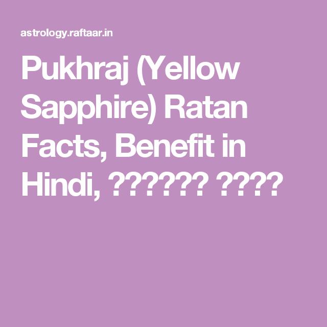 Pukhraj Yellow Sapphire Ratan Facts Benefit in Hindi