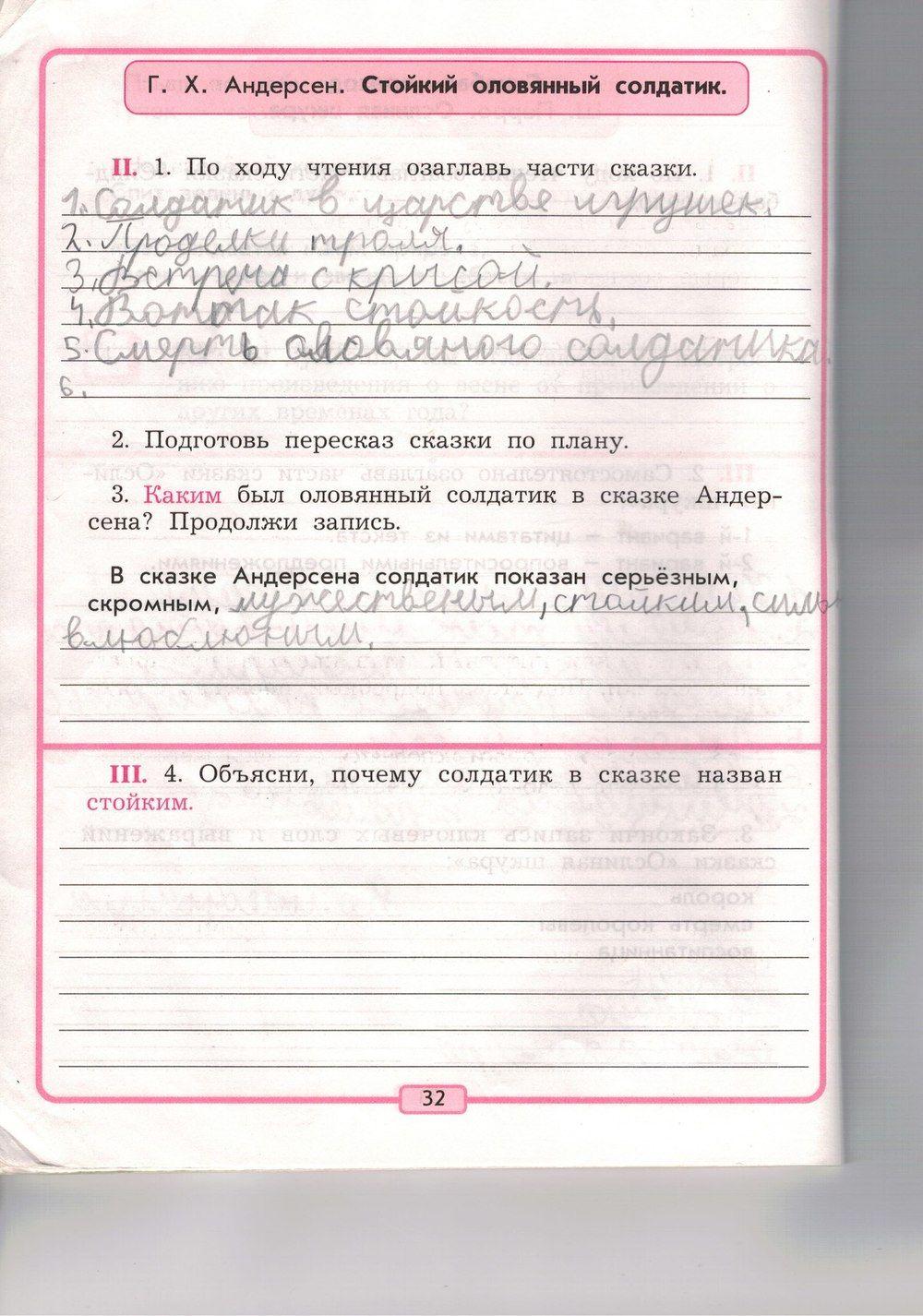 Решебник рабочая тетрадь по литературному чтению 3 класс бунеев ответы