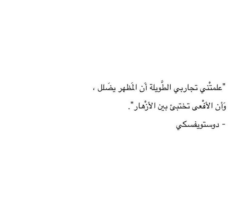 Pin By Ayoosh On Life In 2020 Words Quotes Words Arabic Quotes