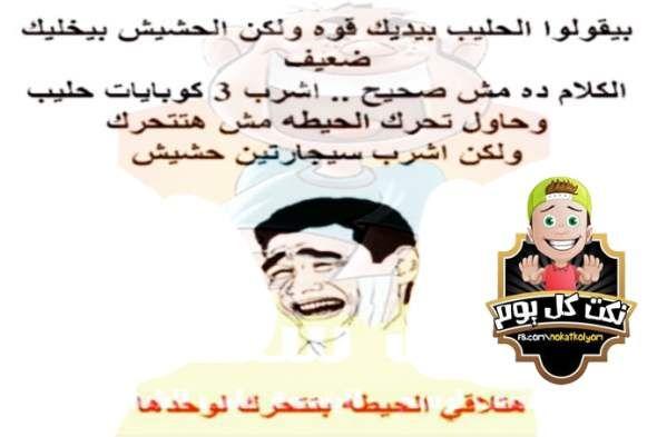 أجمد نكت قصيرة مضحكة جد ا موقع مصري Jokes Funny Fun