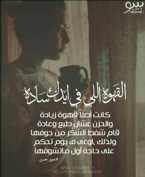 عمرو حسن Cool Words Quotations Quotes