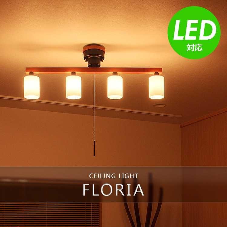 シーリングライト 4灯 フロリア Floria インテリア照明 スポット照明