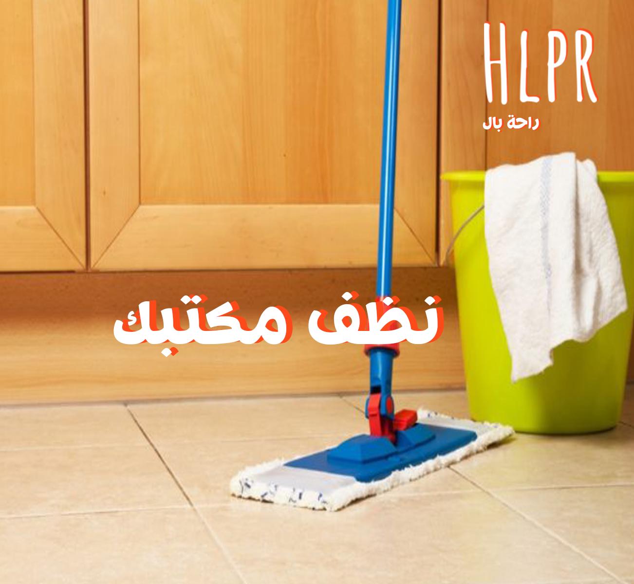 العين تحب تشوف كل حاجة جميلة كلم شركة هلبر وهي هتهتم انها تسيب انطباع جميل عن مكتبك وشركتك Move In Cleaning Cleaning Checklist Swiffer