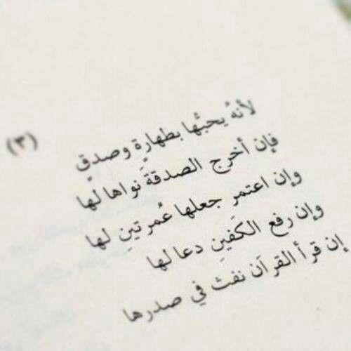 ادعي لي حبيبي فلعل الله يسمع من قلب حبيبي الطاهر Romantic Quotes Photo Quotes Words