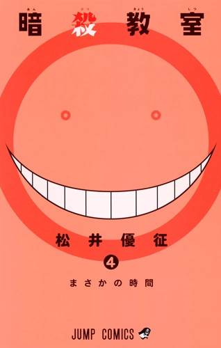 Volumes And Chapters Assassination Classroom Wiki Fandom Assassination Classroom Assasination Classroom Classroom