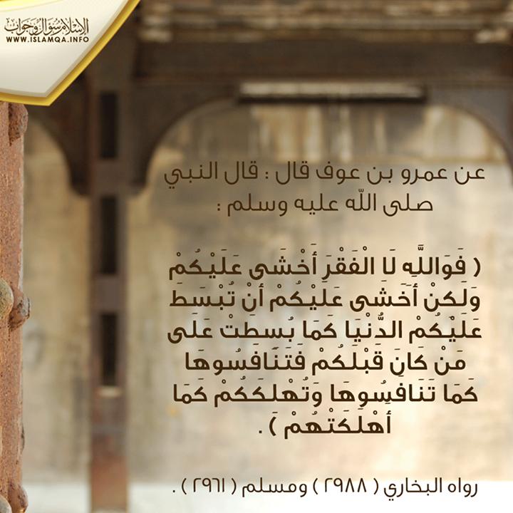 ليس الفقر هو ما خشيه النبي صلى الله عليه Islam Question And Answer Hadith Islam Islam Hadith
