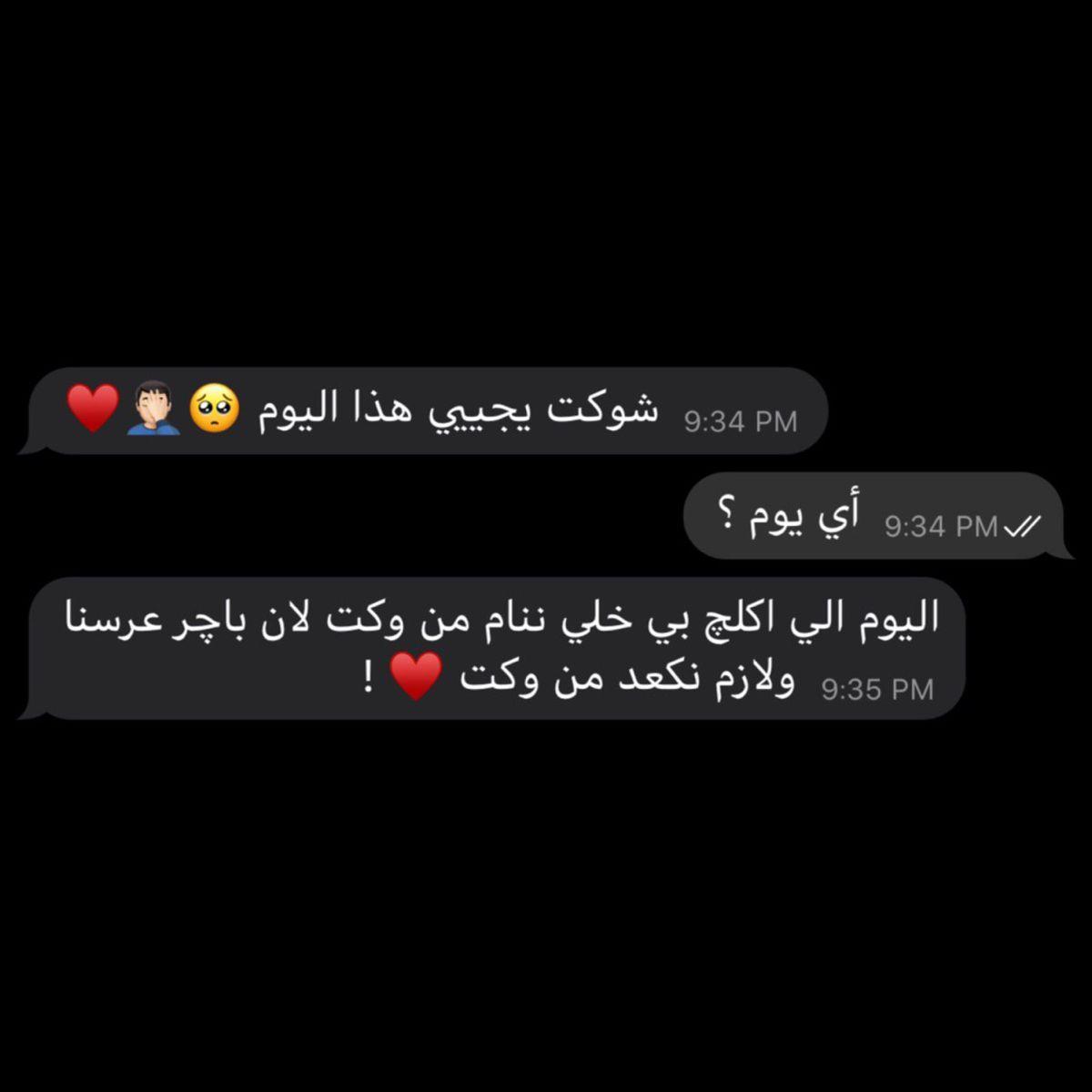 اقتباسات رمزيات كتاب كتابات تصاميم تصميم اغاني Song Lyrics Wallpaper Islamic Love Quotes Funny Arabic Quotes