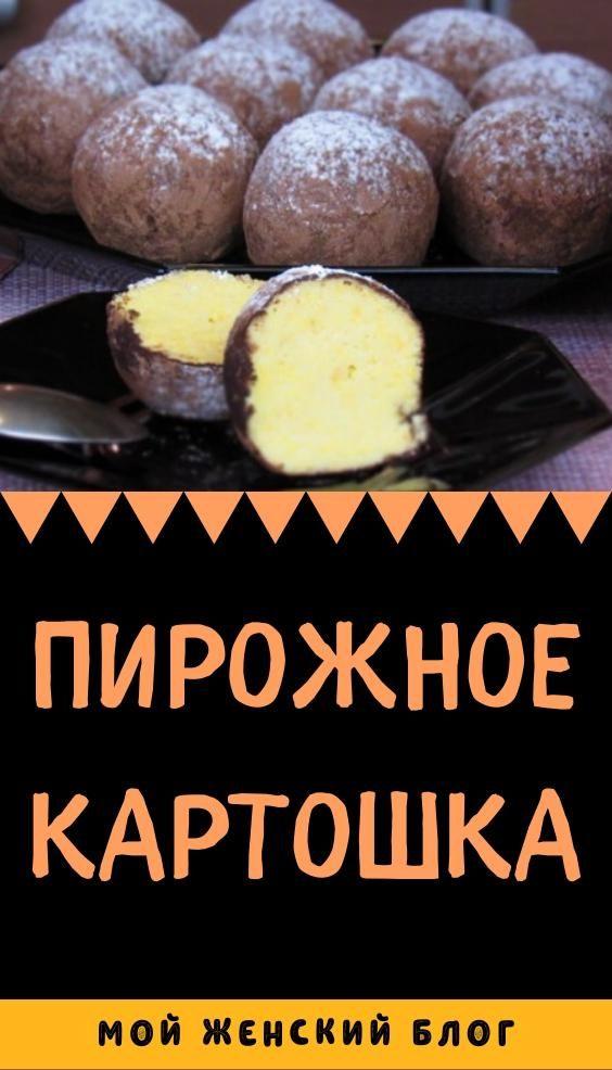 "Photo of Пирожное ""картошка"""