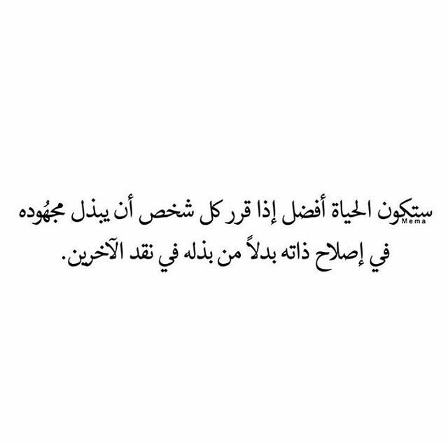 Pin By Losha Bedo On عذب الكلام Words Quotes Talking Quotes Quotations