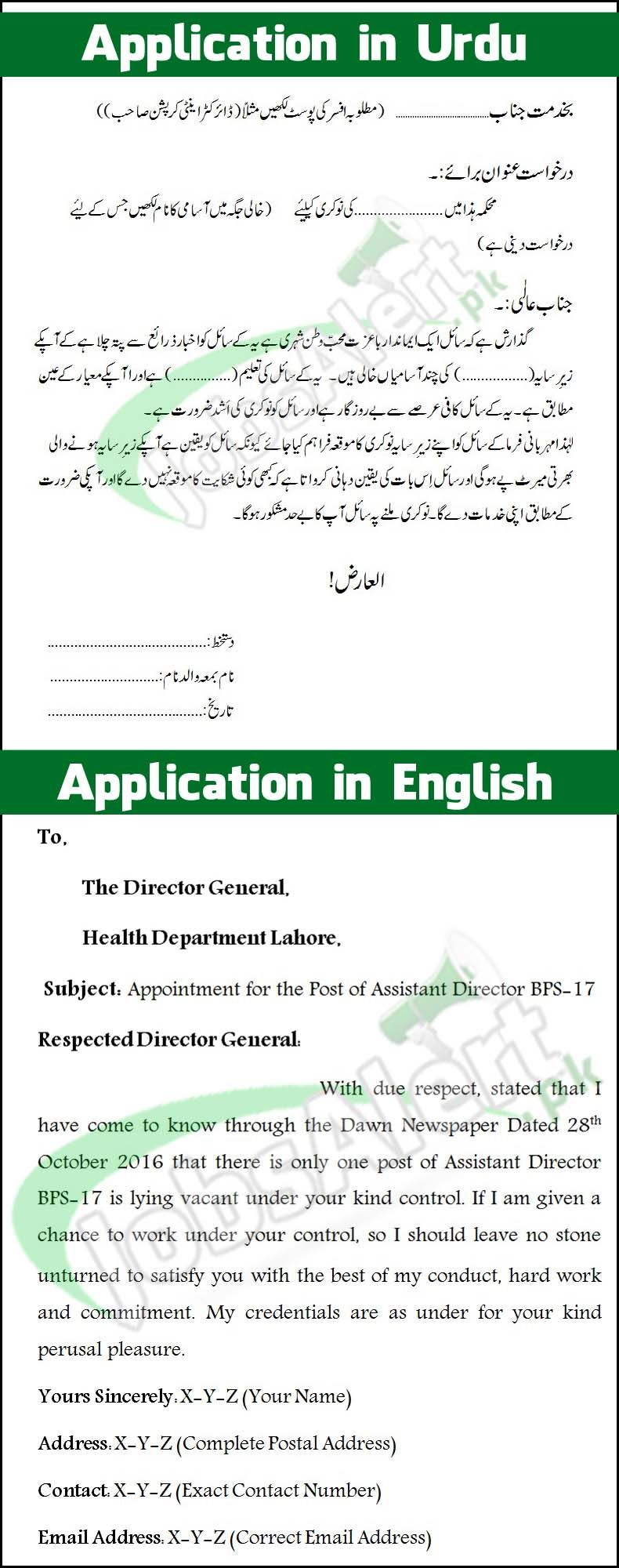 cbe792ee1e80d58e2483962f83fe3ddc - How To Write Application In Urdu