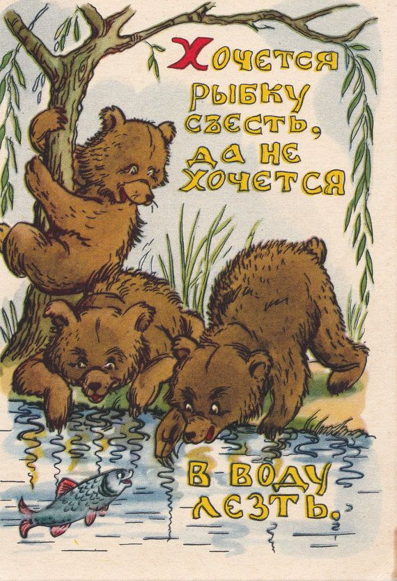 Postcard Drawing By Nosov Bears 1956 Izogiz By Russiansoulvintage