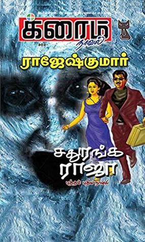 Tamil Novel , சதுரங்க ராஜா | Novels to read online, Read