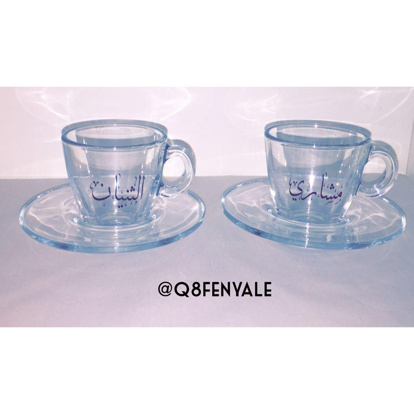متجر فنيالي هو مشروع كويتي للطباعه الحراريه على الاواني المنزليه والكتابه على المباخر الخشب اكواب قهوه اسبرسو شفاف مع صحونهم ت Glassware Tableware