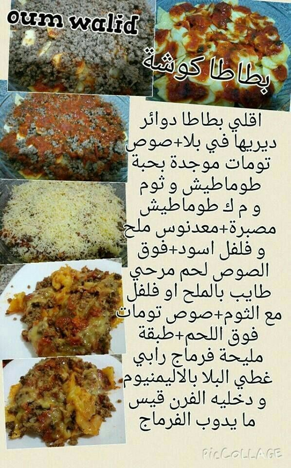 Pin By Narimane On Oum Walid Tunisian Food Food Recipies Food Receipes