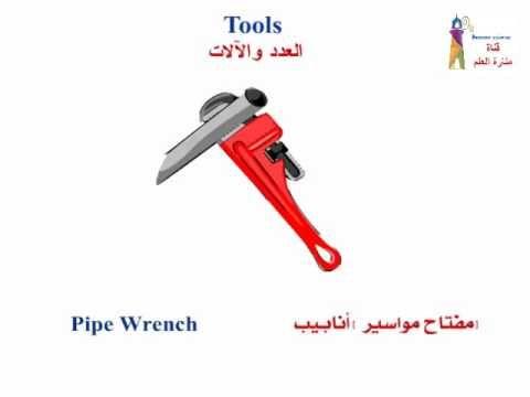 تعلم اللغة الانجليزية المعدات والادوات بالانجليزي Learn English Learning Youtube