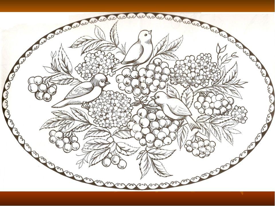 куриные жостовская роспись черно белые картинки кожицы мякоти