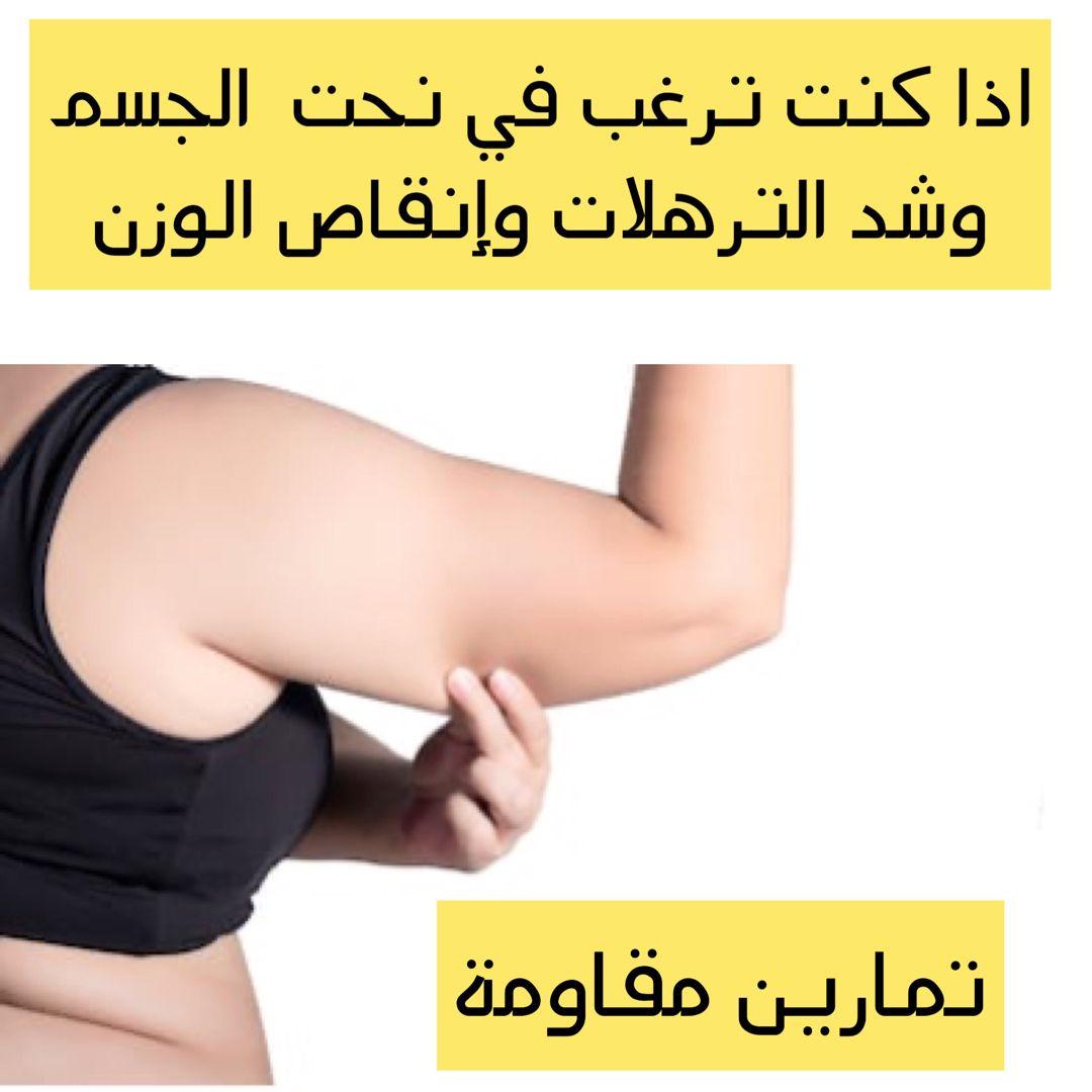 تخسيس الوزن في رمضان