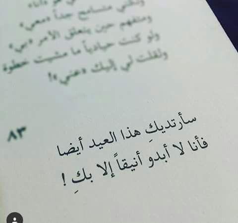 انت العيد عيد مبارك سعيد كل عام و انتم بخير Beautiful Arabic Words Beautiful Words Arabic Words