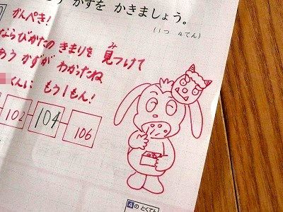 先生 字 赤ペン - Google 検索