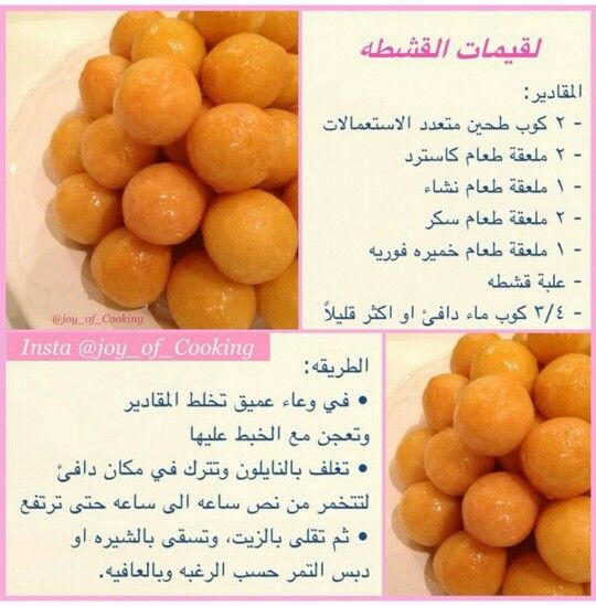 Lgaimat Gishta Cooking Recipes Desserts Arabic Food Cooking Joy