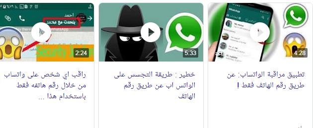 معلوميات العرب كيف اعرف مع من يتحدث راقب واتساب اي شخص من خلال رقمه