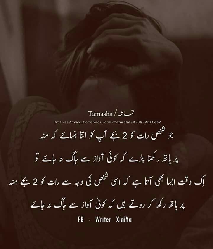 Pin by naina hassan on miss you | Love poetry urdu, Urdu