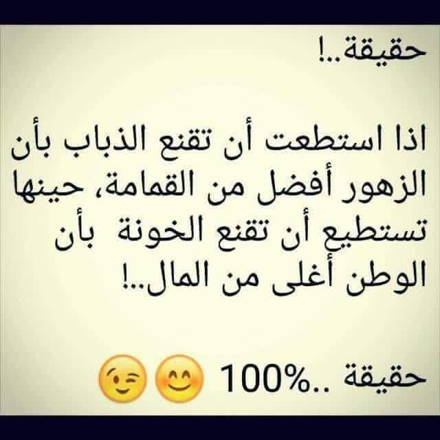 حب الوطن Words Quotes Arabic Quotes