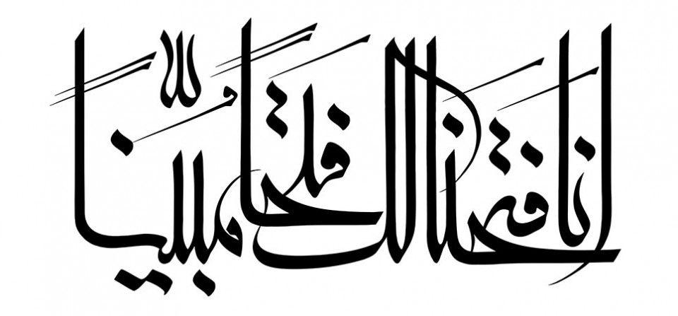 انا فتحنا لك فتحا مبينا Arabic Art Pdf Books Download Pdf Books