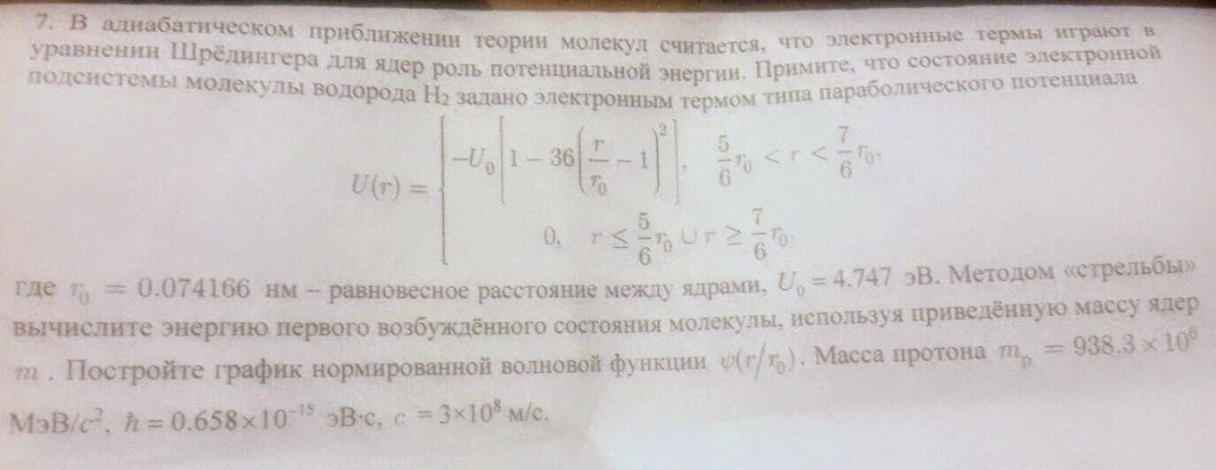 Решение задач по молекулярной физик помогите с решением задач по физике
