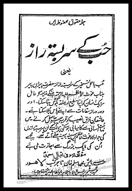 Pin by khanbooks. on Urdu amliyat books Free Download in